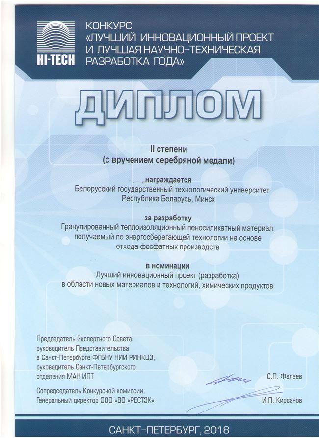 "Итоги конкурса ""Hi-Tech"" (Санкт-Петербург)"